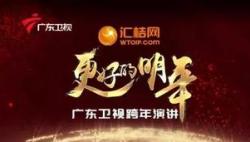 """廣東衛視""""更好的明年""""跨年演講,今年大有不同"""