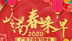 《岭南春来早》2020广东卫视春节晚会节目单