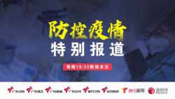 2月20号防控疫情特别报道预告片