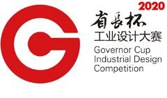 """广东省第十届""""省长杯""""工业设计大赛 即将全面启动"""
