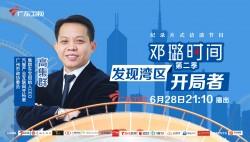 6月28日《邓璐时间》预告:高集群
