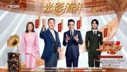 这个端午怎么过?广东卫视《流淌的歌声》第二季陪你