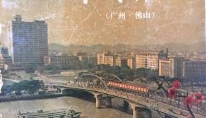 一组40年前的广州老照片 这还是你认识的广州吗?