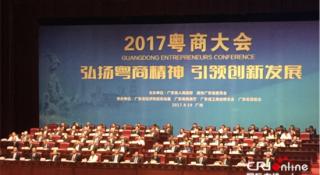 粤商大会今日召开 营商环境广东优势是这样炼成的