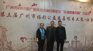 第三届广州市福彩公益慈善项目大赛