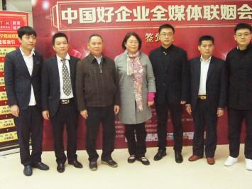 中国好企业全媒体联姻会在广州举行