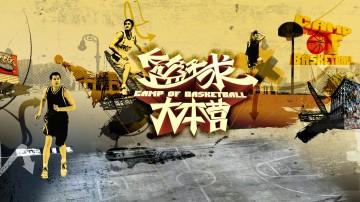 篮球大本营