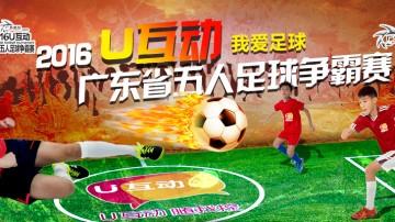 U互动足球赛专区
