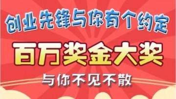 """""""创业先峰""""第二轮初赛4月22日约定你!"""