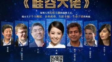 金融人物纪录片《硅谷大佬》南方财经TVS-1即将开播