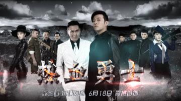 谍战动作大剧《热血勇士》TVS-1《第一剧场》开播