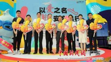 广州天河安全用梯公益宣传周启动