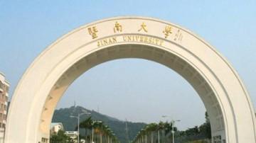 2018泰晤士世界大学排名发布 广东四所高校上榜