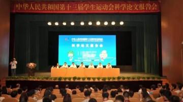 广东参加第十三届全国学生运动会科学论文报告会收获丰硕