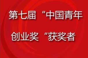 """第九届""""中国青年创业奖""""评选揭晓 65名青年获殊荣"""