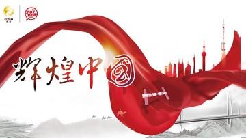 电视台纪录片《辉煌中国》近期播出
