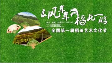 全国第一届稻田艺术文化节国庆开幕