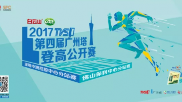 TVS1广州塔登高总决赛|14分36秒破纪录夺冠