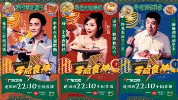 麻辣鲜香的火锅、肌肤胜雪的蹄花、吃法惊艳的兔肉…广东卫视《零点食神》今晚带你吃遍成都!