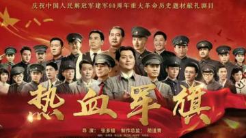 国庆档好剧连台 广东卫视《热血军旗》献礼十九大