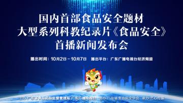 国内首部食品安全题材系列科教纪录片《食品安全》在广州举行发布会