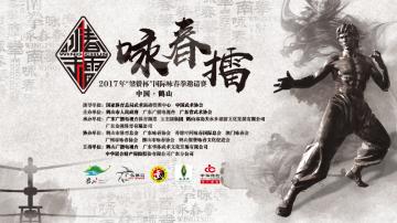 """""""咏春擂""""震撼来袭打造顶级国际咏春拳赛事新高度"""