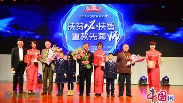"""2017年度""""中国教育+""""教育盛典即将举行"""