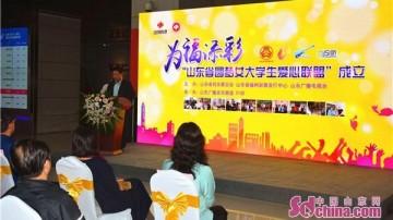 """""""山东省圆梦女大学生爱心联盟""""成立 50位贫困女学生受资助"""