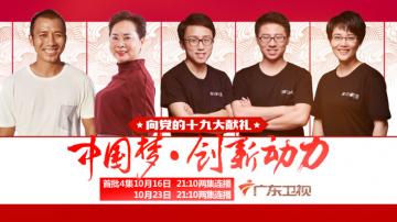 《中国梦·创新动力》首批四集节目今天起广东卫视开播!