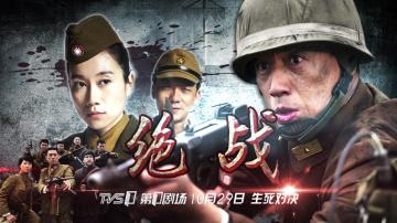 桂林告急深潜日特谋破城 铁骨军官抽丝剥茧战影子  10月TVS1《绝战》再掀惊涛暗涌