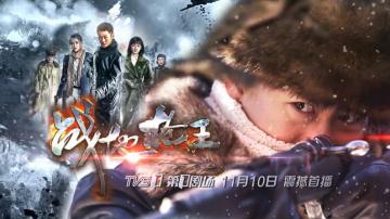 11月TVS1《战地枪王》热血觉醒