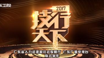 看中国新工匠如何闪耀世界 广东卫视《2017技行天下》再谱南粤技能新篇章