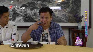 外国人挑战广东美食:我怕蝎子咬我!
