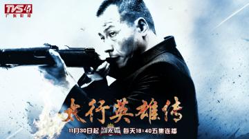 抗战热血钜制《太行英雄传》唤起太行山的抗战记忆
