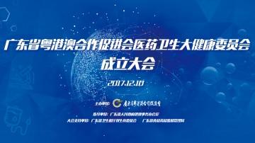 廣東省粵港澳合作促進會醫藥衛生大健康委員會正式成立