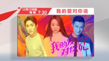 《我的爱对你说》今晚起广东卫视全国首轮独播 杨蓉开撩余文乐