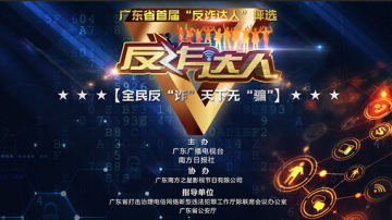 """广东省首届""""反诈达人""""评选活动正式启动"""