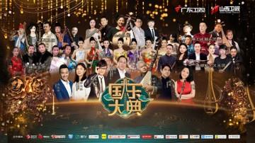 揭开中国音乐之美,奏响民乐时代强音 大型原创民乐文化竞技真人秀节目《国乐大典》正式启动