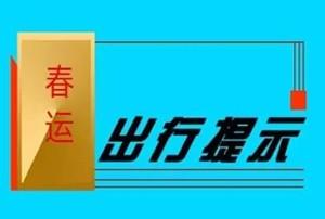 春节可避堵 送您一份2018广州春运出行指南