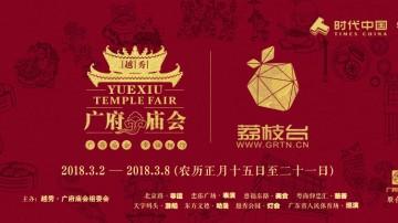 2018(第八届)广府庙会民俗文化巡演精华版 广东卫视播出