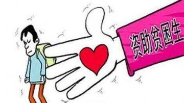 广东:每年补助小学生1150元 初中生1950元