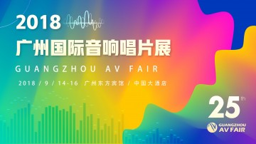 广州国际音响唱片展,迈进精彩廿五载