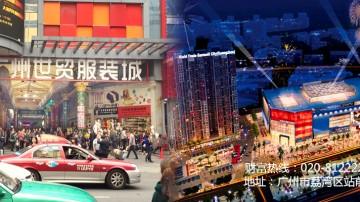 广州世贸服装城