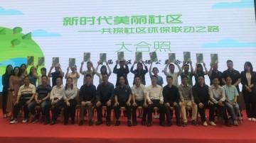 广东支持社会创新与环保公益跨界发展