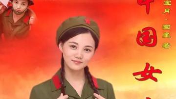 羊城交通台独家监制广播剧《中国女兵》5月7日起播出