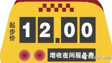 广州2.2万多辆巡游出租车今起陆续进行调表
