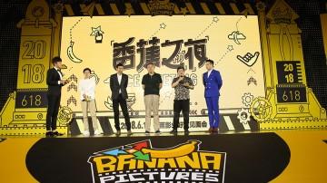 """""""香蕉之夜""""诞生中国电影新厂牌  王思聪认真""""养""""头部人才"""