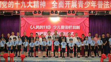 祝贺《人民的110》少儿普法栏目剧新闻发布会暨开机仪式圆满成功!