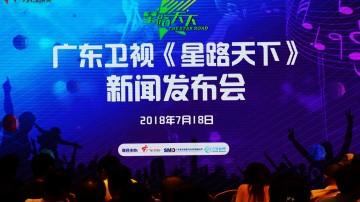 广东卫视大型原创音乐旅游节目《星路天下》即将闪亮登场