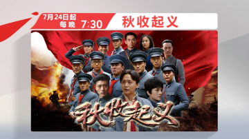 《秋收起义》即将登陆广东卫视 红色青春力量呼之欲出